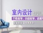 上海室内装饰培训班 不同的风格设计