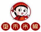 香禾米线加盟电话/香禾米线加盟官网/香禾米线加盟连锁