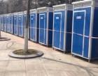 内江市 庆典移动厕所租赁 临时厕所出租