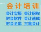 北京初級會計培訓報名 會計實操就業培訓 注會培訓