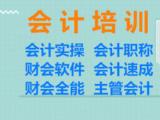 德阳初级会计培训报名 会计实操就业培训 注会培训