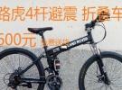 高品质自行车免费送货一条龙服务 免费售后350元