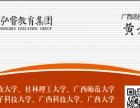 桂林理工大学函授大专本科报名咨询黄老师