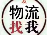 北京远成顺达物流公司 全国快运服务