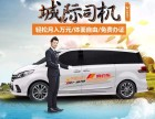 武汉风韵出行信息科技有限公司 招募网约车司机