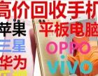(抵押典當)柳州高价回收手机电脑相机黄金钻石名表