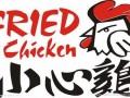 小心鸡炸鸡好不好吃?小心鸡加盟官网