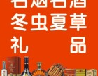 宿州回收烟酒 砀山回收茅台酒 五粮液 国窖 郎酒 洋河酒