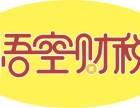 泸州百诘财税