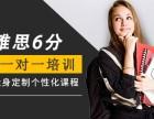 上海雅思一对一课程 私人定制更贴心