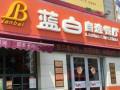 怎样加盟蓝白自选餐厅 蓝白快餐连锁店 蓝白快餐加盟需要多钱