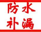 上海防水补漏公司-屋顶防水-外墙防水-窗户防水-卫生间防水等