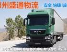 惠州到泉州物流公司/特快专线/整车零担/天天发车-盛通货运