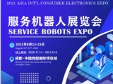 2021亚洲国际消费电子博览会暨服务机器人展览会