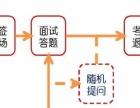 广西公务员面试流程-广西公务员面试培训班-启仕