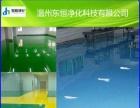 温州地板漆 镜面施工团队东恒净化