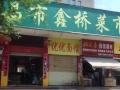 平云 平云二路鑫桥菜市场 商业街卖场 15平米