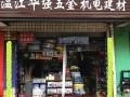 温江专业五金工具/电动工具/维修/水电/电线电缆