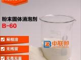 粉末固体消泡剂 粉末消泡剂 桶装消泡剂 厂家直销/批发