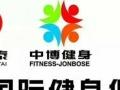 福州鼓楼区价格较优惠的健身馆,跆拳道馆