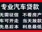 成都锦江区汽车贷款利息是多少贷款速度快吗?