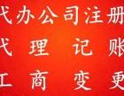 武汉公司注册代办 加急办理 代理记账