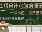郑州恒企中级会计培训班一般需要多少费用