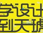 上海UI设计培训班课程 天琥UI实战就业班