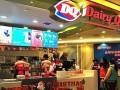 DQ冰淇淋加盟费多少,怎么加盟?