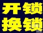 邢台市开锁换锁服务中心(邢台换防盗门C级锁芯)