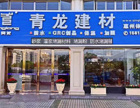 惠州防水代理商防水店加盟青龙防水大品牌值得信赖