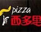西多里披萨加盟 披萨加盟 披萨加盟店10大品牌