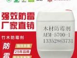 佳尼斯木材防霉剂AEM-5700-1用于木材制品表面喷涂防霉