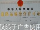 河南金平货物运输承接搬家整车包车仓库搬配货提供发票