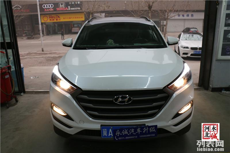 石家庄专业汽车改装,全新途胜升级前大灯--永诚汽车