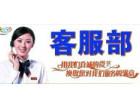 欢迎进入江门鹤山澳柯玛冰箱-各点(全国联网)售后服务咨询电话