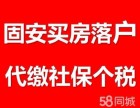 霸州个税代缴 固安 永清 北三县 北京社保个税代办