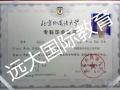 北京外国语大学来远大教育