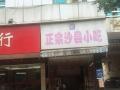 沙县小吃店铺转让