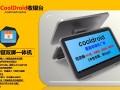广州酷点网络科技有限公司全国招代理商经销商分销商