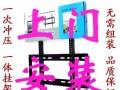 上海液晶电视机挂架电视旋转支架伸缩架子上门安装移机