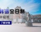 上海韩语口语培训班 培训流程系统专业严格