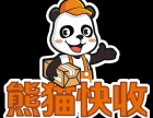 全国招收熊猫快收加盟商