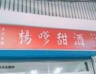 长沙杨嗲甜酒加盟费 加盟电话多少