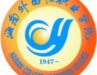 海南外国语职业学院一年制专科