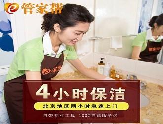 天津日常保洁 擦玻璃 窗帘清洗