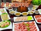 老北京涮羊肉加盟 加盟挣钱吗 加盟热线