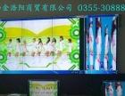 山西金皓阳长治专业监控设备 广告机 触大屏显示安装