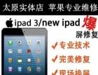太原苹果ipadmini触摸屏碎了换个触摸玻璃屏