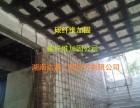 长沙碳纤维加固-粘钢加固-外包钢加固-湖南达鼎工程